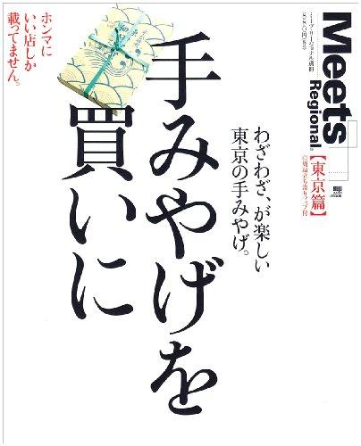 手みやげを買いに―わざわざ、が楽しい東京の手みやげ。 (えるまがMOOK ミーツ・リージョナル別冊 東京篇)の詳細を見る