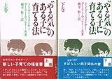 """""""やる気""""のある子に育てる法 (1980年)"""