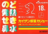 【指定第2類医薬品】カイゲン感冒カリュー 18包