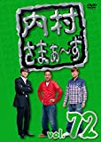 内村さまぁ〜ず vol.72[KXBL-9][DVD]