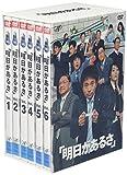 明日があるさ DVD-BOX[DVD]