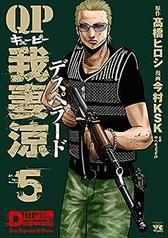 [今村KSK, 高橋ヒロシ]のQP 我妻涼 ~Desperado~ 5 (ヤングチャンピオン・コミックス)