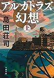アルカトラズ幻想(上) (文春文庫)