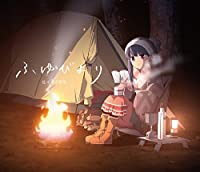 ふゆびより (キャンプ盤DVD付)