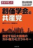 創価学会と共産党——激変する巨大組織のカネ・権力・ヒエラルキー (DIAMOND BOOKS)