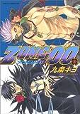 ZONEー00 第2巻 (あすかコミックスDX)