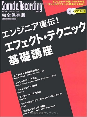 ムック エンジニア直伝!エフェクトテクニック基礎講座 CD2枚付き!! (リットーミュージック・ムック—サウンド&レコーディング・マガジン)