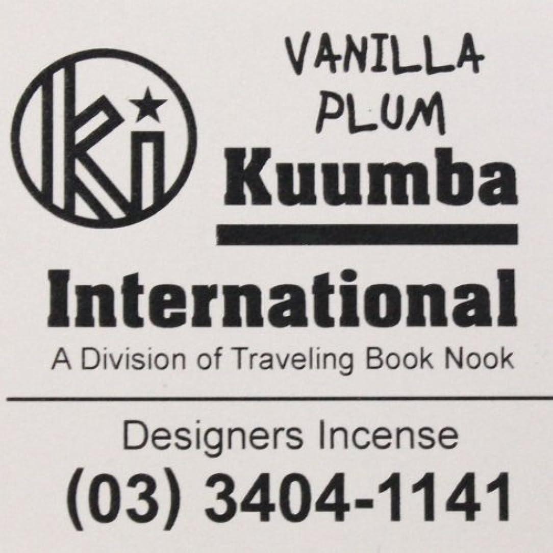 モスクモスク固執KUUMBA (クンバ)『incense』(VANILLA PLUM) (Regular size)