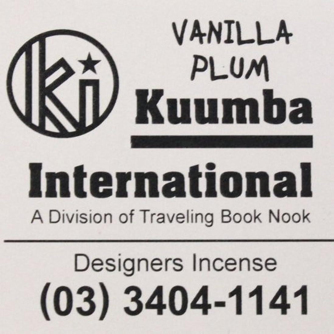メンタリティペンス雑多なKUUMBA (クンバ)『incense』(VANILLA PLUM) (Regular size)