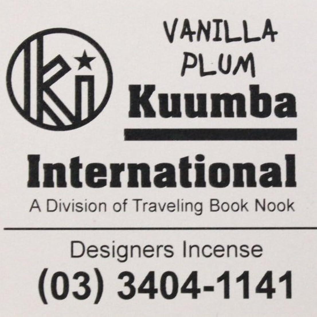 眠りにはまって報酬KUUMBA (クンバ)『incense』(VANILLA PLUM) (Regular size)