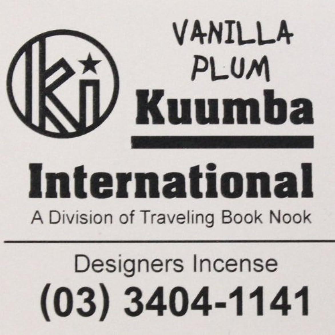 グリーンランド評価する包括的KUUMBA (クンバ)『incense』(VANILLA PLUM) (Regular size)