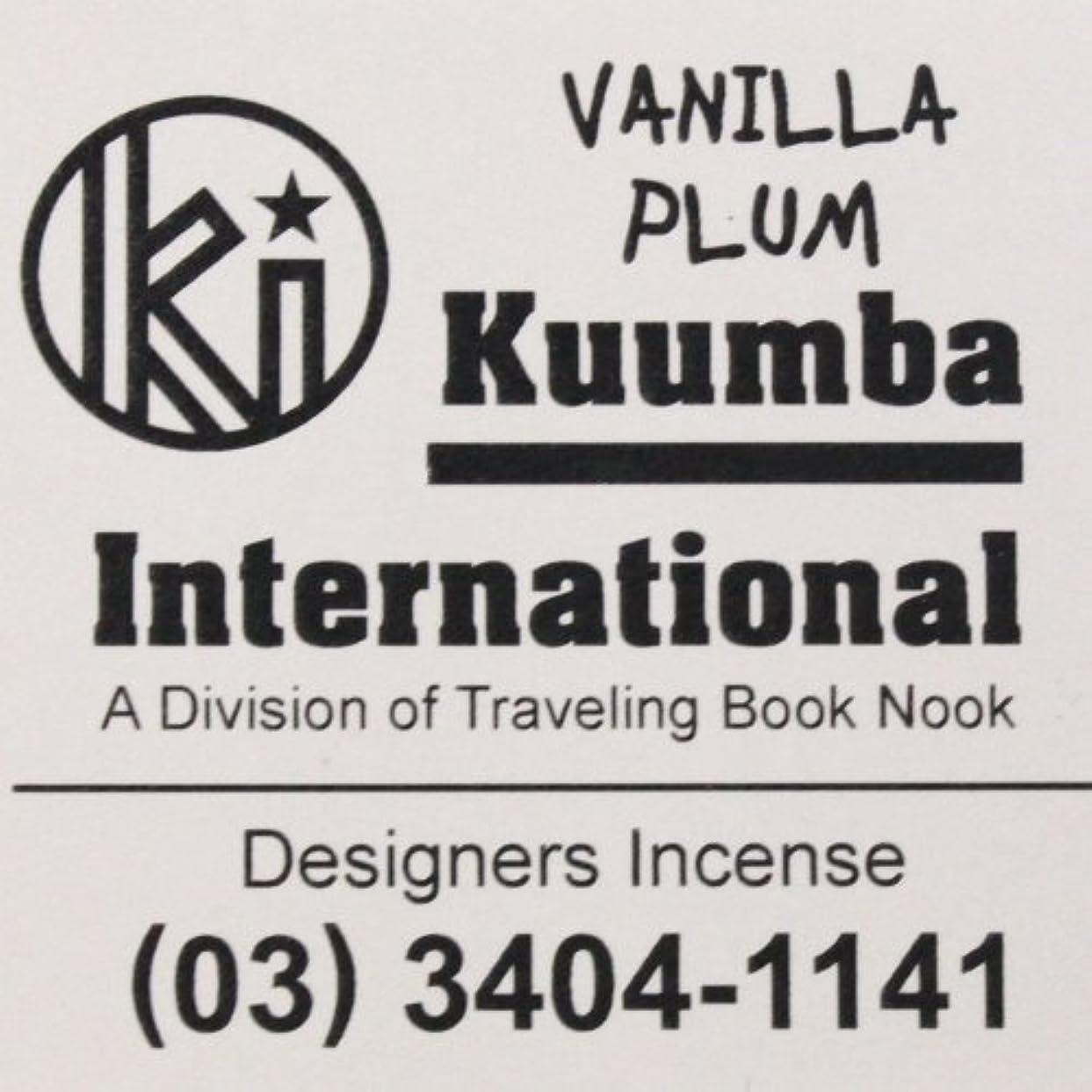 知性追記ページェントKUUMBA (クンバ)『incense』(VANILLA PLUM) (Regular size)