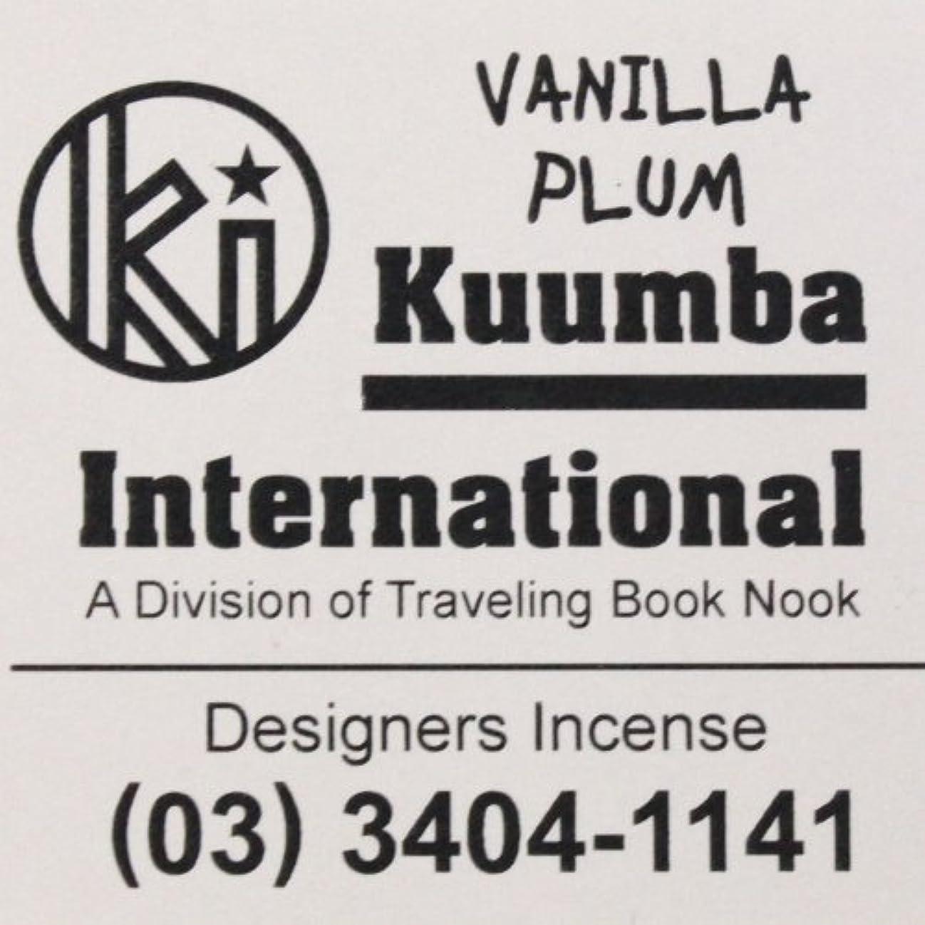 アクセスできない誤解を招く古いKUUMBA (クンバ)『incense』(VANILLA PLUM) (Regular size)