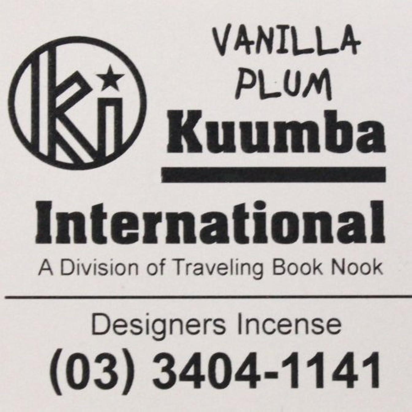オーバーフロー現れる二次KUUMBA (クンバ)『incense』(VANILLA PLUM) (Regular size)