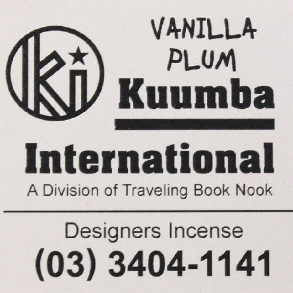 強要戸口承認するKUUMBA (クンバ)『incense』(VANILLA PLUM) (Regular size)