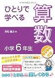 ひとりで学べる算数 小学6年生 (朝日小学生新聞の学習シリーズ)
