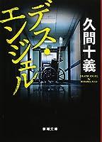 デス・エンジェル (新潮文庫)