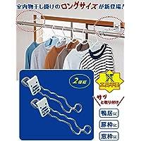 付け外し簡単!室内物干し掛け(ロング) 家事用品 アイデア洗濯関連 ab1-0218053-ah [簡素パッケージ品]