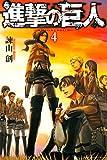 進撃の巨人(4) (週刊少年マガジンコミックス)