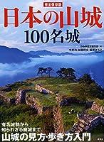 完全保存版 日本の山城100名城