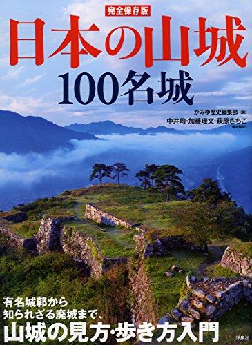 完全保存版 日本の山城100名城の詳細を見る