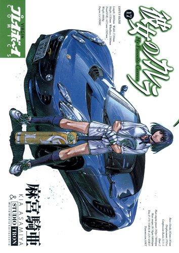 彼女のカレラ 17 (プレイボーイコミックス)の詳細を見る