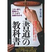 「書道」の教科書―この一冊で、書道からアートまで全部がわかる (趣味をイチからはじめたい!大人のための教科書シリーズ)