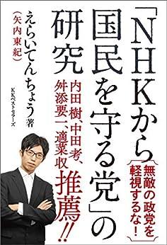 [えらいてんちょう]の「NHKから国民を守る党」の研究