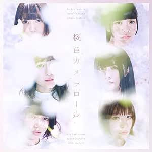 桜色カメラロール【初回限定盤】