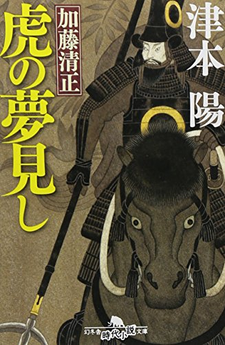 加藤清正 虎の夢見し (幻冬舎時代小説文庫)