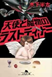 天使と魔物のラストディナー (幻冬舎文庫)