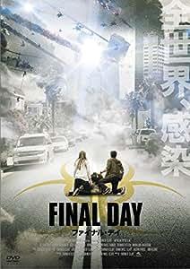 ファイナル・デイ [DVD]