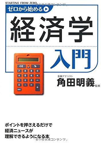 ゼロから始める経済学入門の詳細を見る