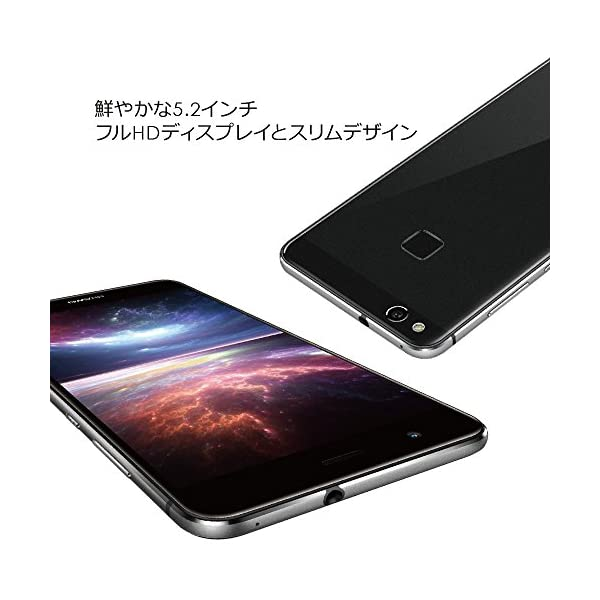 Huawei 5.2型 P10 lite SI...の紹介画像3