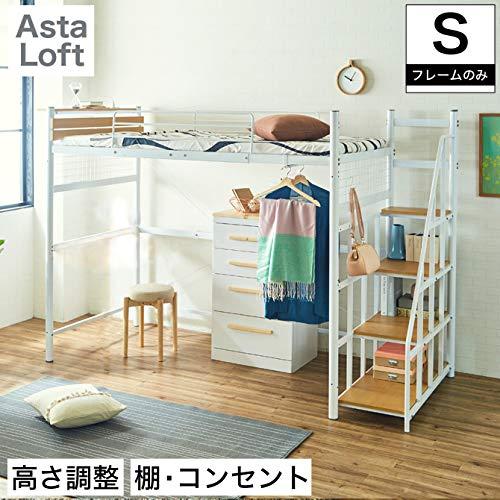 アスタ ロフトベッド シングルサイズ (階段タイプ(デスク無し))
