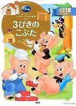 ディズニースーパーゴールド絵本 3びきのこぶた (ディズニーゴールド絵本)