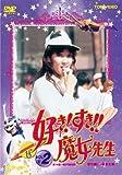 好き!すき!!魔女先生 VOL.2 [DVD]