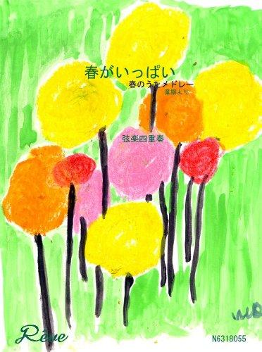 春がいっぱい[春の歌メドレー]どこかで春が〜春の小川〜春が来た … 岡野 貞一 【弦楽四重奏】
