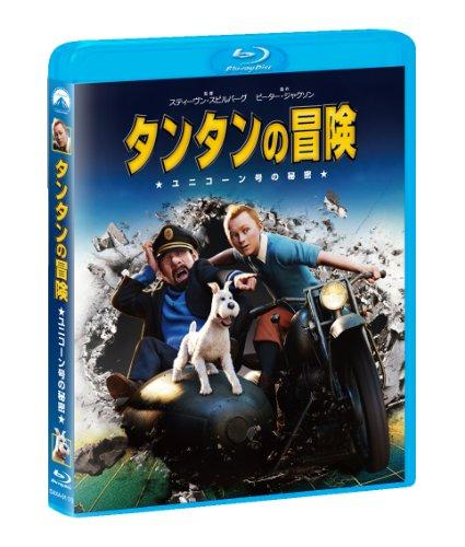 タンタンの冒険 [Blu-ray]の詳細を見る
