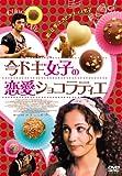 今ドキ女子の恋愛ショコラティエ/CHOCOLATE KISSES