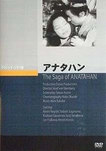 アナタハン [DVD]