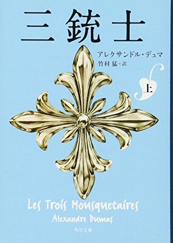 『三銃士 上 (角川文庫)』のトップ画像