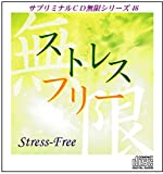 サブリミナルCD無限46「ストレス・フリー」