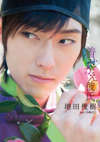 増田俊樹写真集 『着せかえ彼氏』 (TOKYO NEWS MOOK)