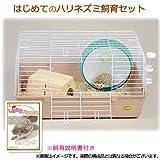 三晃商会 SANKO はじめてのハリネズミ飼育セット 飼育説明書付き ケージ 床材 回し