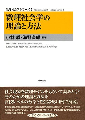 数理社会学の理論と方法 (数理社会学シリーズ)