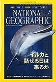 NATIONAL GEOGRAPHIC (ナショナル ジオグラフィック) 日本版 2015年 5月号 [雑誌]