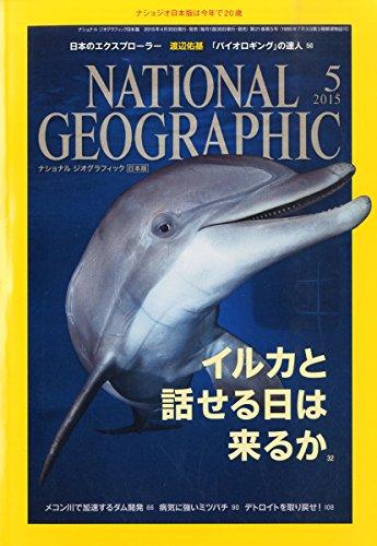 NATIONAL GEOGRAPHIC (ナショナル ジオグラフィック) 日本版 2015年 5月号 [雑誌]の詳細を見る