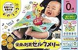 うちの赤ちゃん世界一® 全身を刺激セルフメリー