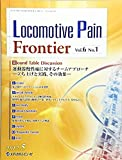 Locomotive Pain Frontier Vol.6 No.1( 201 運動器慢性痛に対するチームアプローチ―立ち上げと実践,その効